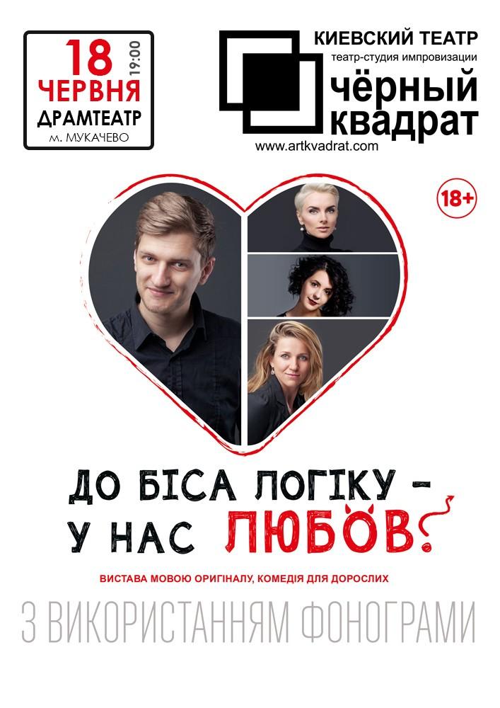 Купить билет на Черный квадрат. «К черту логику - у нас любовь» в Мукачiвський драматичний театр Центральный зал