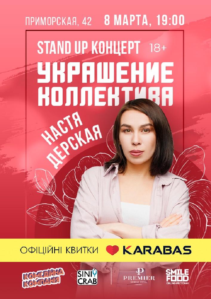 Купить билет на Настя Дерская | Украшение Коллектива в SINIY CRAB SINIY CRAB