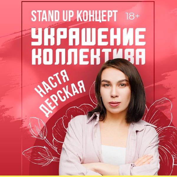 Настя Дерская | Украшение Коллектива