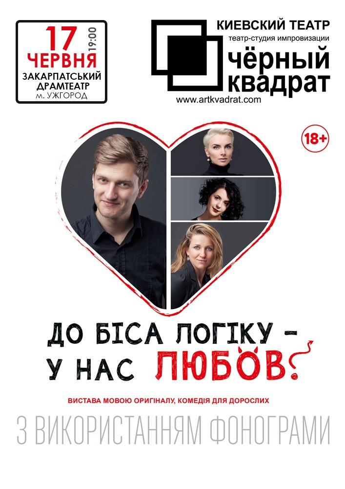 Купить билет на Черный квадрат. «К черту логику - у нас любовь» в Закарпатский Драм театр Центральный зал