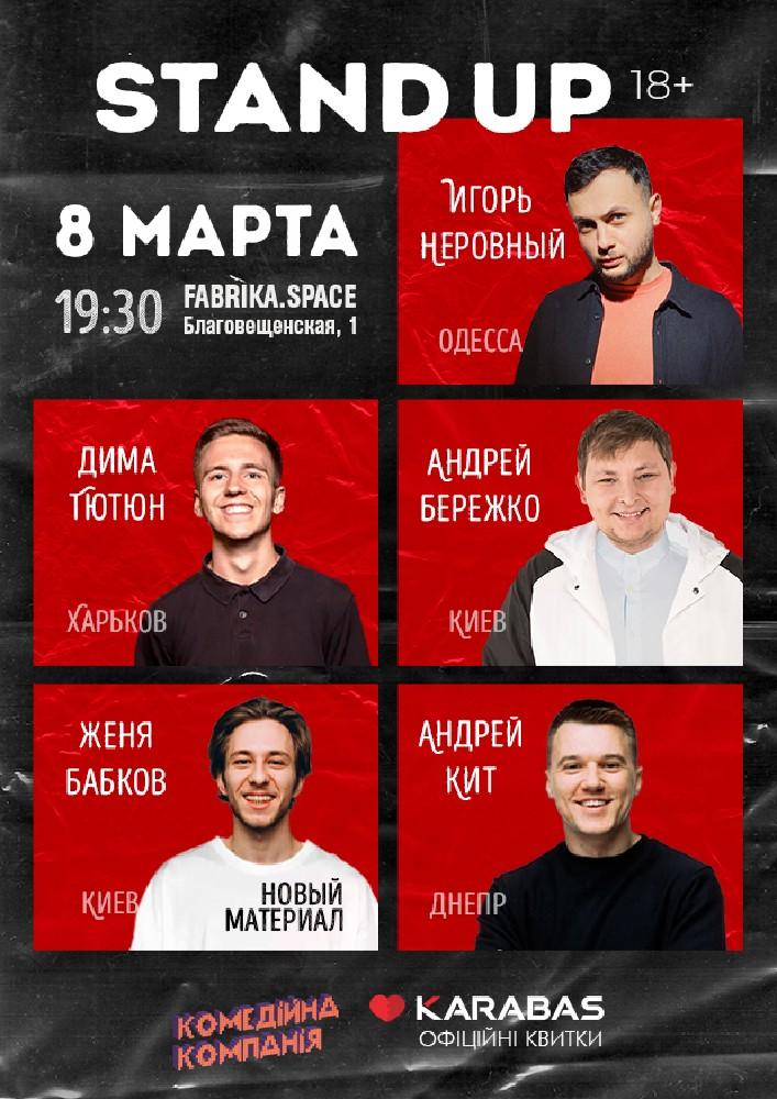 Купить билет на 8 Марта / Stand Up концерт в Fabrika.space Серый зал