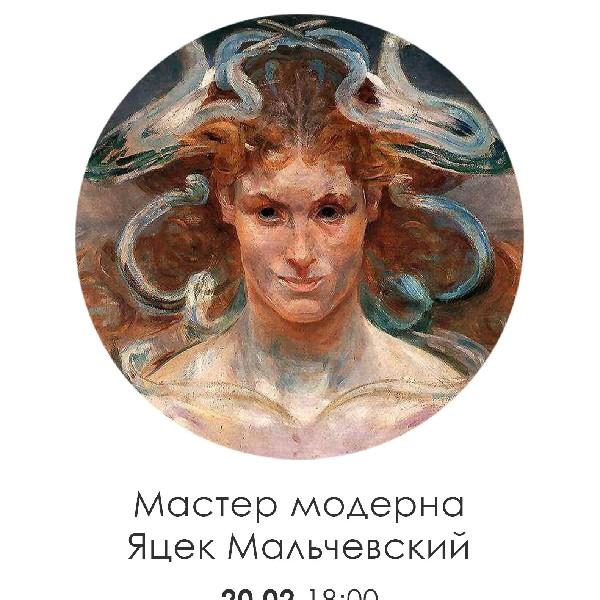Владимир Островский «Мастер модерна Яцек Мальчевский»