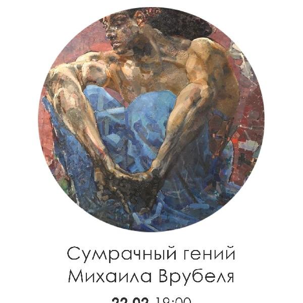 Владимир Островский «Сумрачный гений Михаила Врубеля»