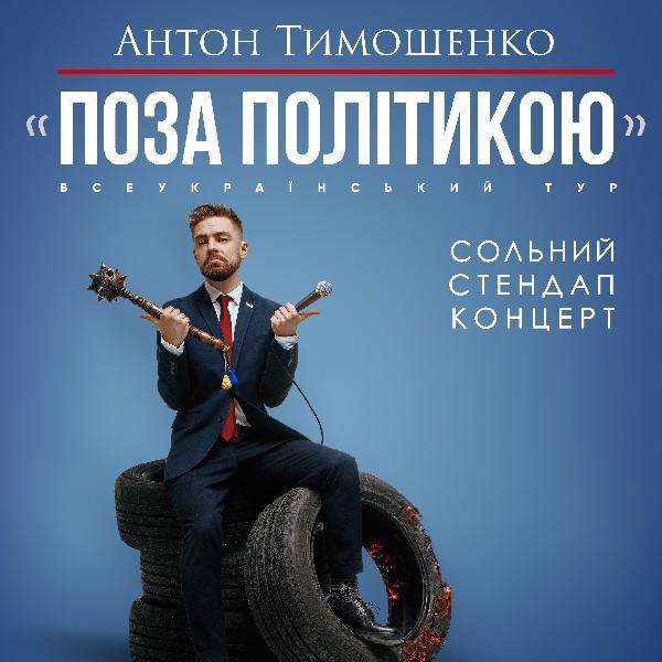 «Підпільний стендап». Антон Тимошенко