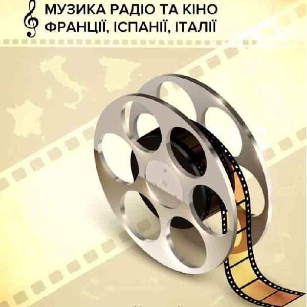 Музика радіо та кіно Франції, Іcпанії, Італії