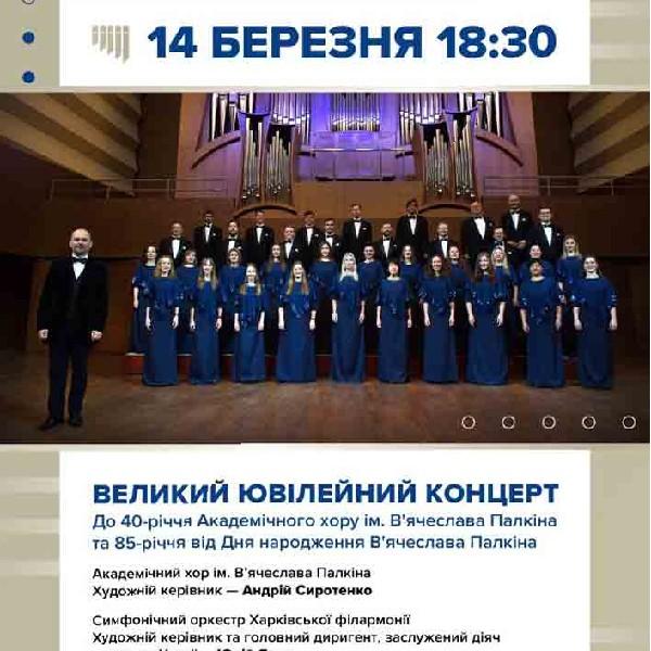 Великий ювілейний концерт