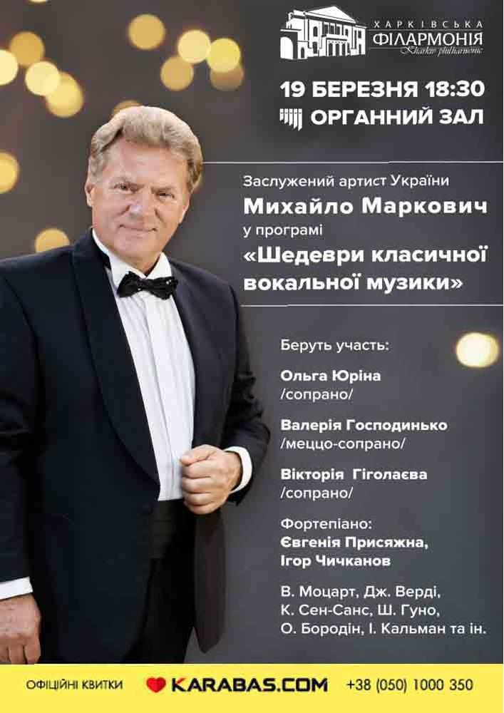 Купить билет на Шедеври класичної вокальної музики в Харьковская областная филармония Центральный зал