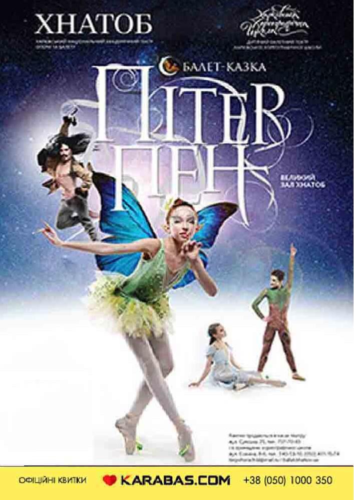 Купить билет на Пітер Пен (балетний театр ХХШ) в ХАТОБ Правильный зал