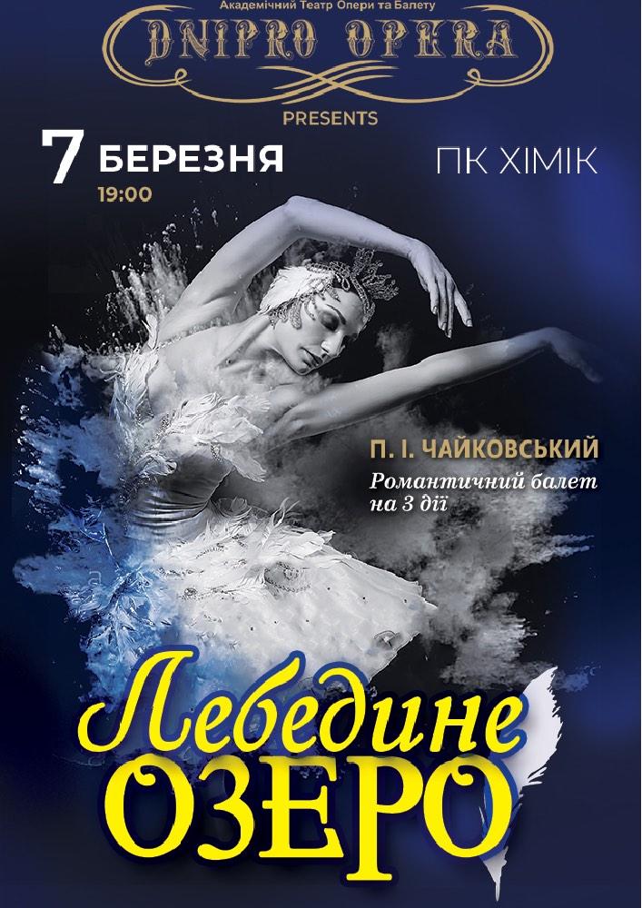 Купить билет на «Лебедине озеро» балет в ДК Химик Центральный зал