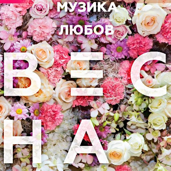 Святковий концерт для жінок «Музика. Любов. Весна»