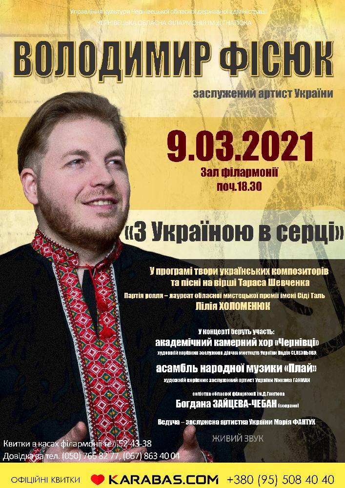 Купить билет на З Україною в серці в Черновицкая филармония Центральный зал