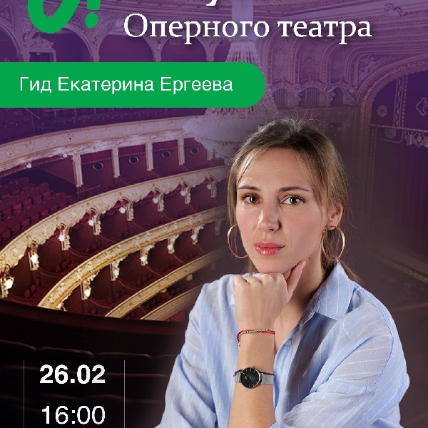Закулисье оперного театра. Гид Екатерина Ергеева
