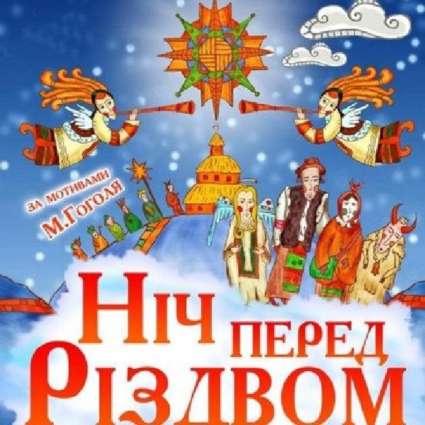 Ніч перед Різдвом (Фольк-рок-мюзикл)