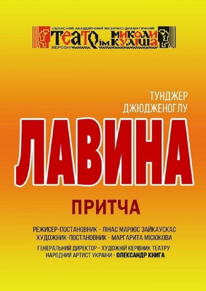 Купить билет на Лавина (театр Миколи Куліша): Лавина в Херсонський театр Миколи Куліша Основна сцена