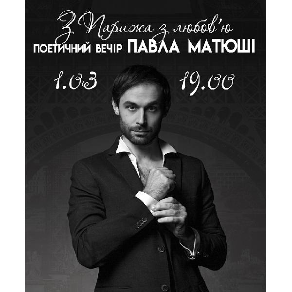 Павло Матюша - Поетичний вечір