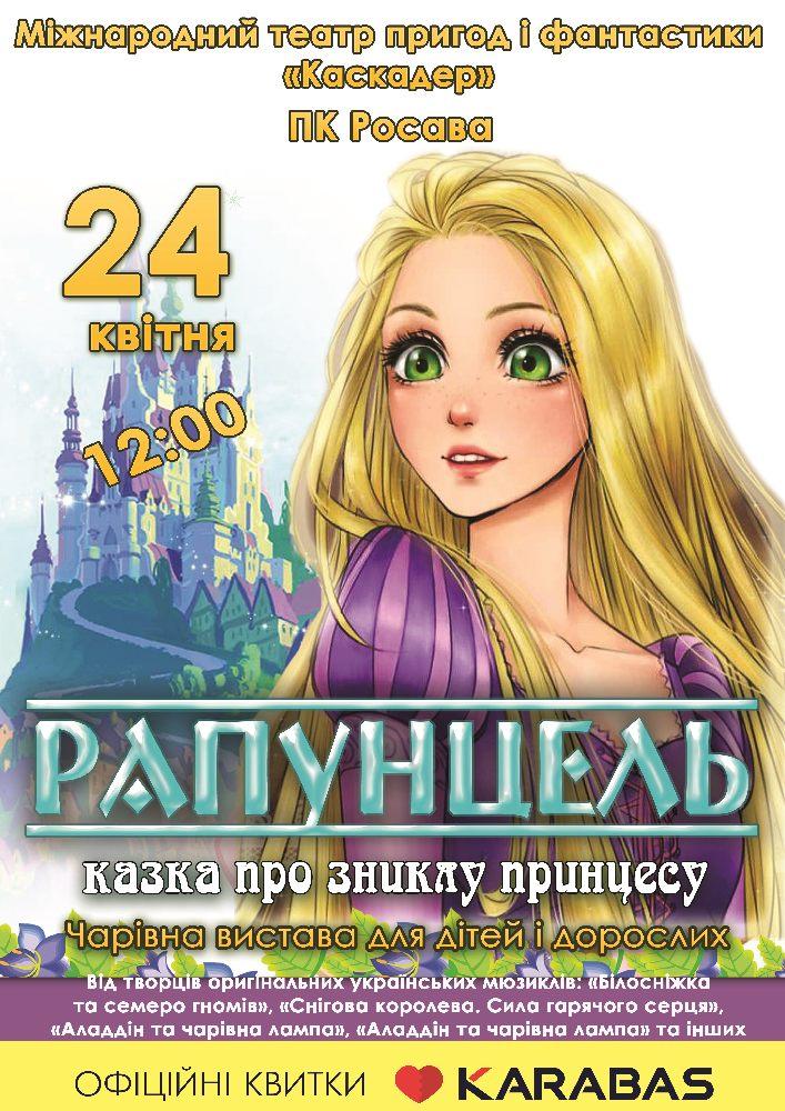 Купить билет на Рапунцель. Казка про зниклу принцесу в ПК «Росава» Центральный зал