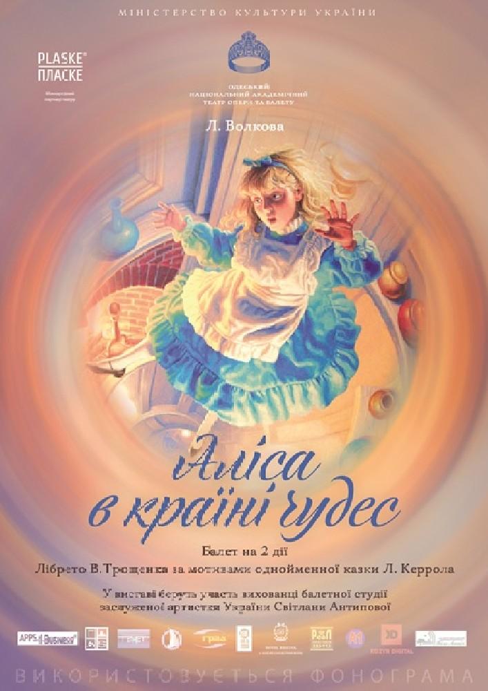 Купить билет на Аліса в країні чудес (Балетна студія С. Антипової) в Одесский национальный академический театр оперы и балета Основна сцена
