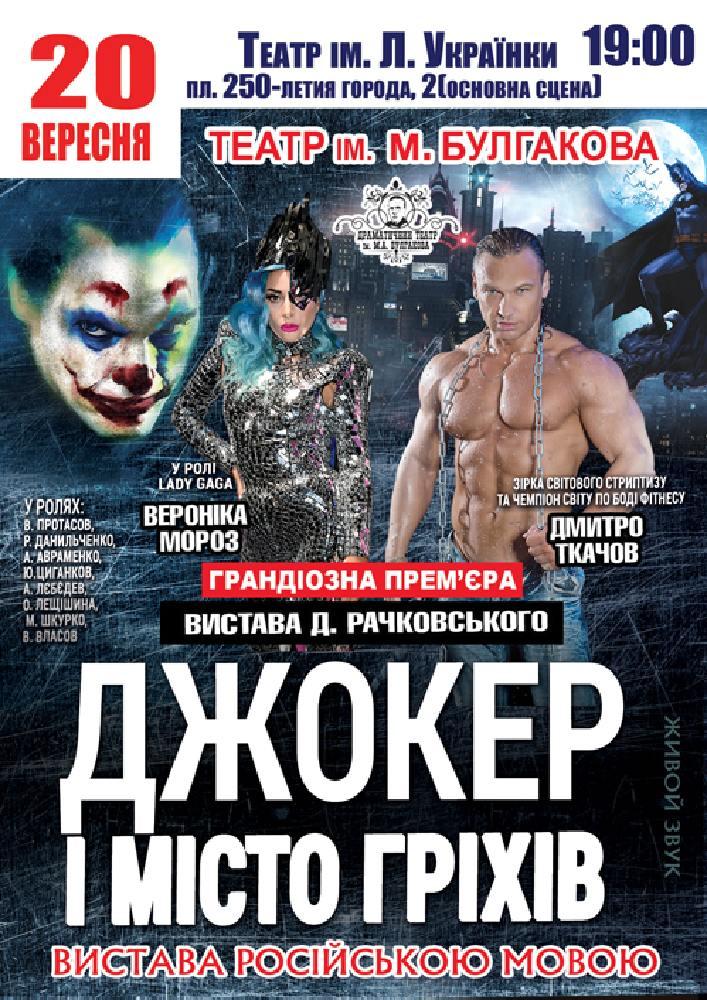 Купить билет на Джокер і Місто гріхів в АМДТ ім. Лесі Українки Центральный зал