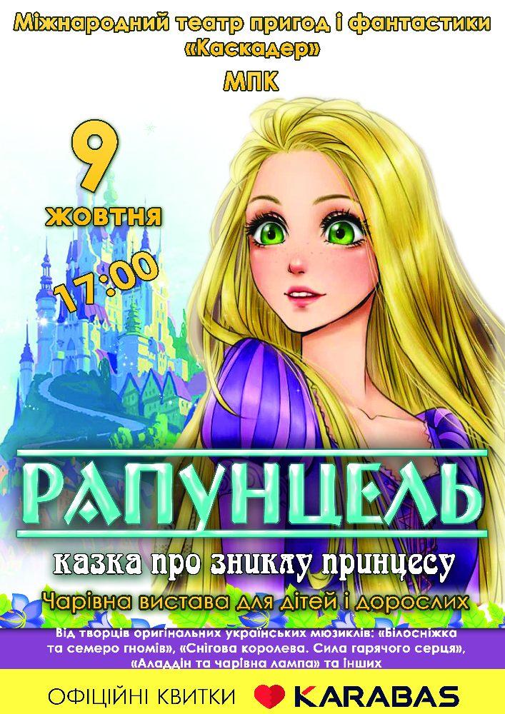 Купить билет на Рапунцель. Казка про зниклу принцесу в Городской дворец культуры (Фастов) Центральный зал