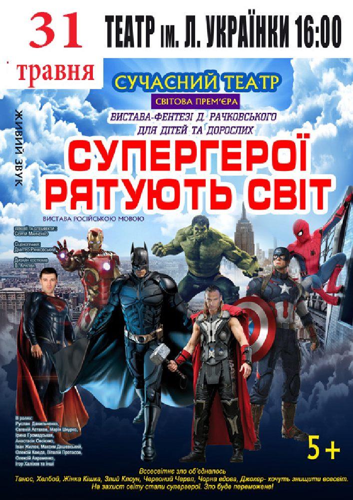 Купить билет на Супер герої рятують світ в АМДТ ім. Лесі Українки Центральный зал
