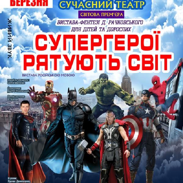 Супер герої рятують світ
