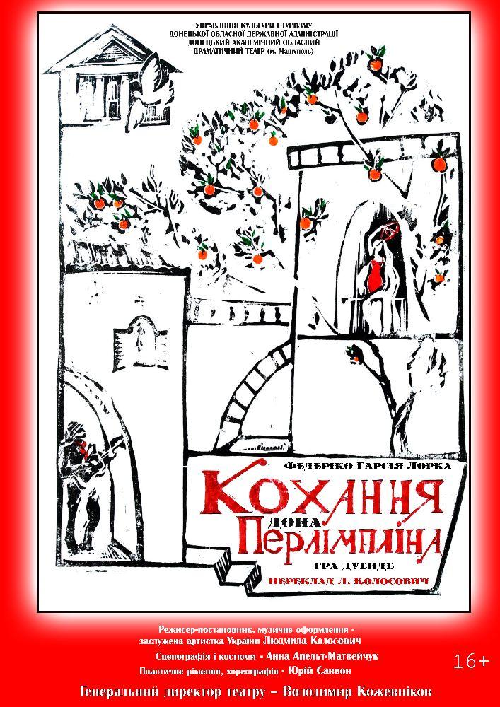 Купить билет на Кохання Дона Перлімпліна (ДАОДТ) в Драмтеатр Центральный зал