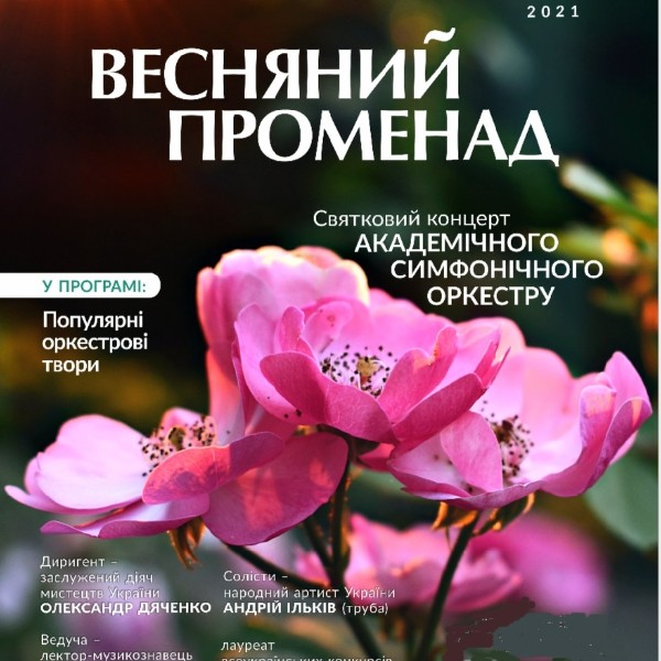 Святковий концерт Академічного Симфонічного Оркестру. Весняний Променад
