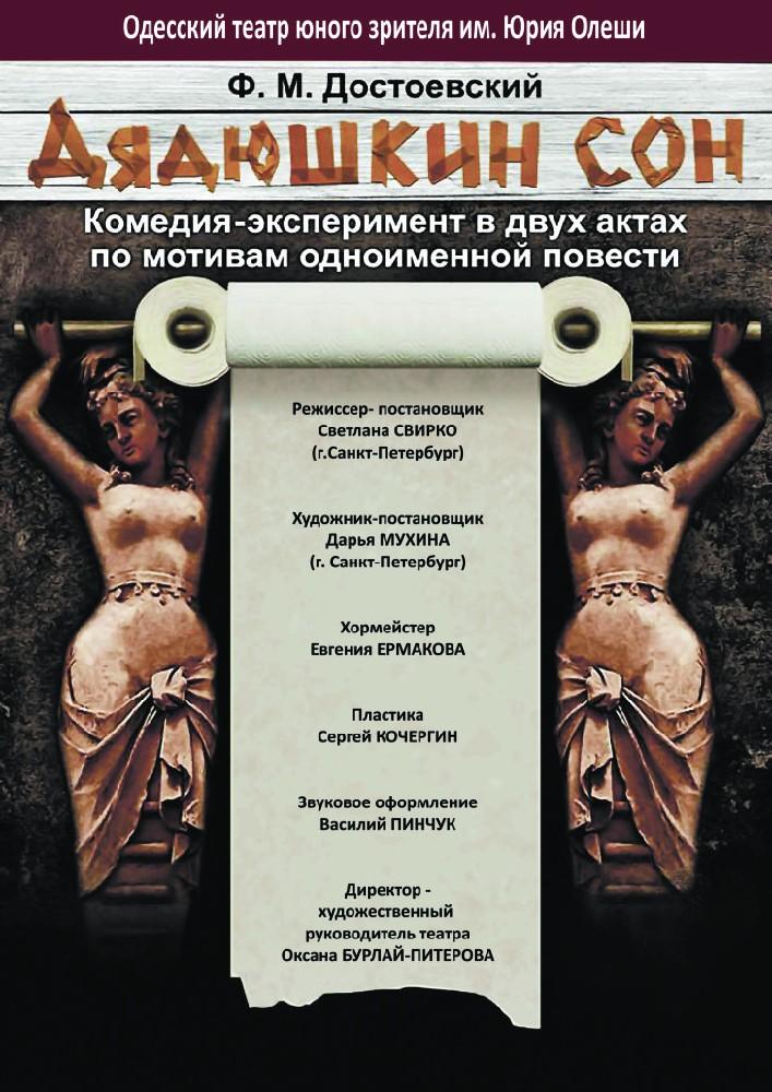 Купить билет на Дядюшкин сон в Театр Юного Зрителя Театр юного зрителя