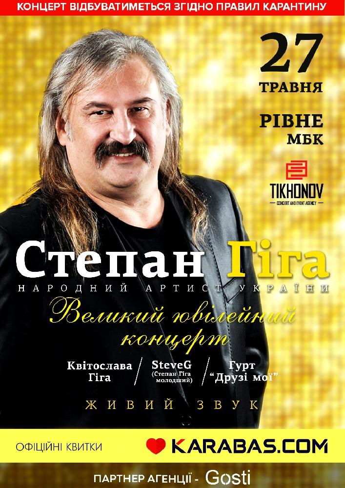 Купить билет на Степан Гіга в Рівненський Міський Будинок Культури Новый зал