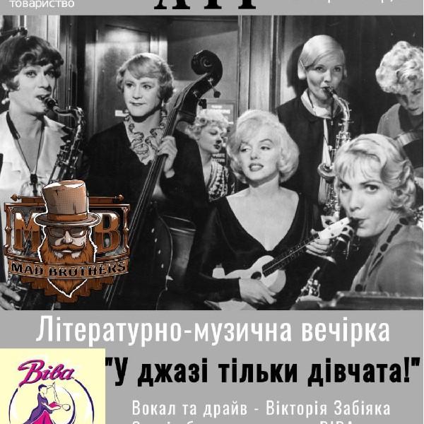 Літературно-музична вечірка «У джазі тільки дівчата!»