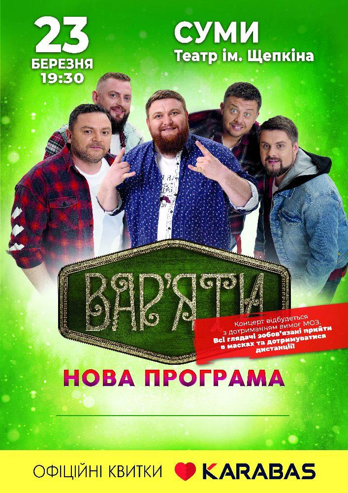 Купить билет на Гумор-шоу «Вар'яти» в Театр им. Щепкина Конвертированный зал