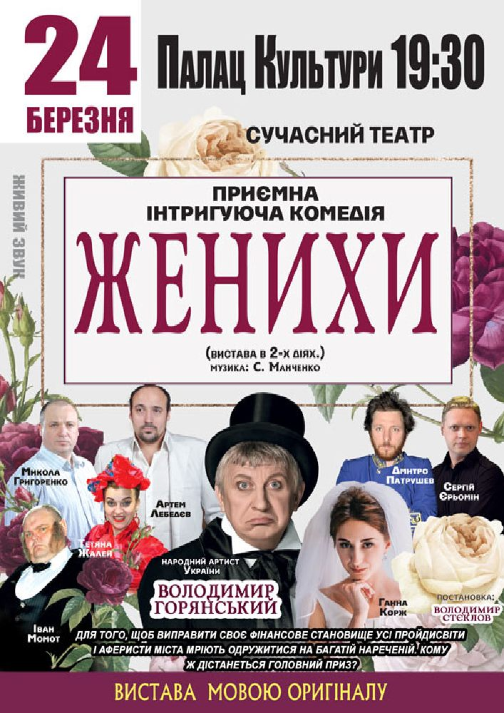 Купить билет на Женихи в Палац Культури Курорту «Миргород» Входной билет