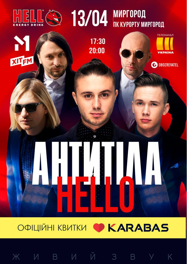 Купить билет на АНТИТІЛА. Тур HELLO в Палац Культури Курорту «Миргород» Входной билет