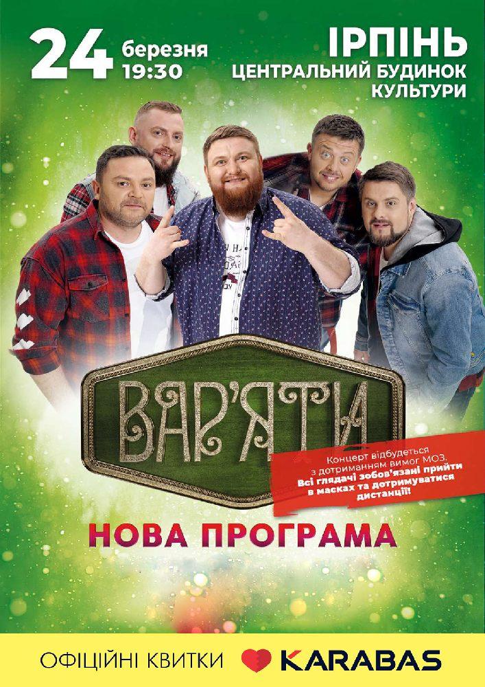 Купить билет на Гумор-шоу «Вар'яти» в Центральный дом культуры Зрительный зал