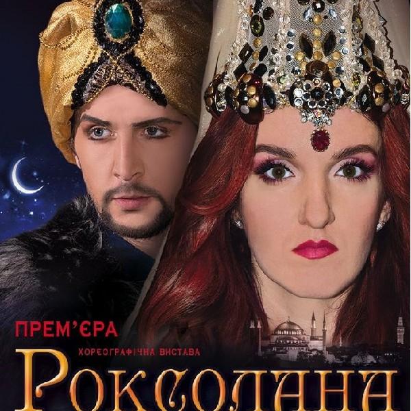 Роксолана (театр ім. Старицького)