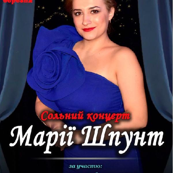 Сольний концерт Марії Шпунт