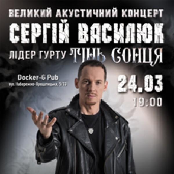 Сергій Василюк - Акустичний концерт