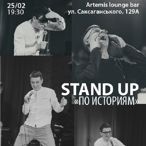 Stand up По историям