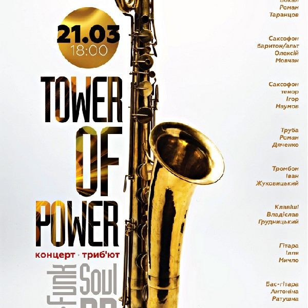 Кавер джаз концерт «Tower of Power»