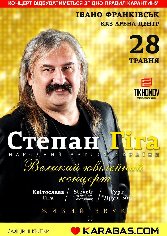 Купить билет на Степан Гіга в ККЗ Арена-центр Новый зал