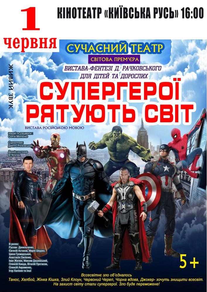 Купить билет на Супер герої рятують світ в Кінотеатр Київська Русь Новый зал