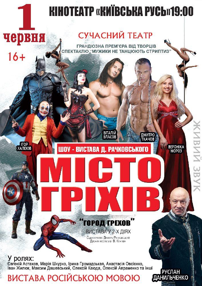 Купить билет на Місто гріхів в Кінотеатр Київська Русь Новый зал