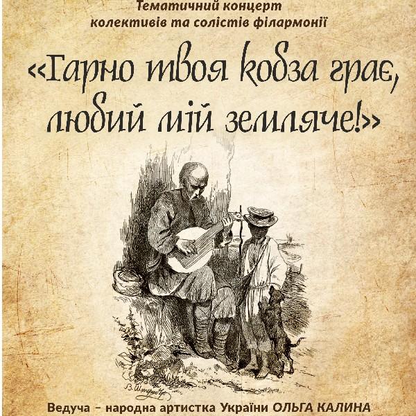 До Дня народження Т.Г.Шевченка «Гарно твоя кобза грає»