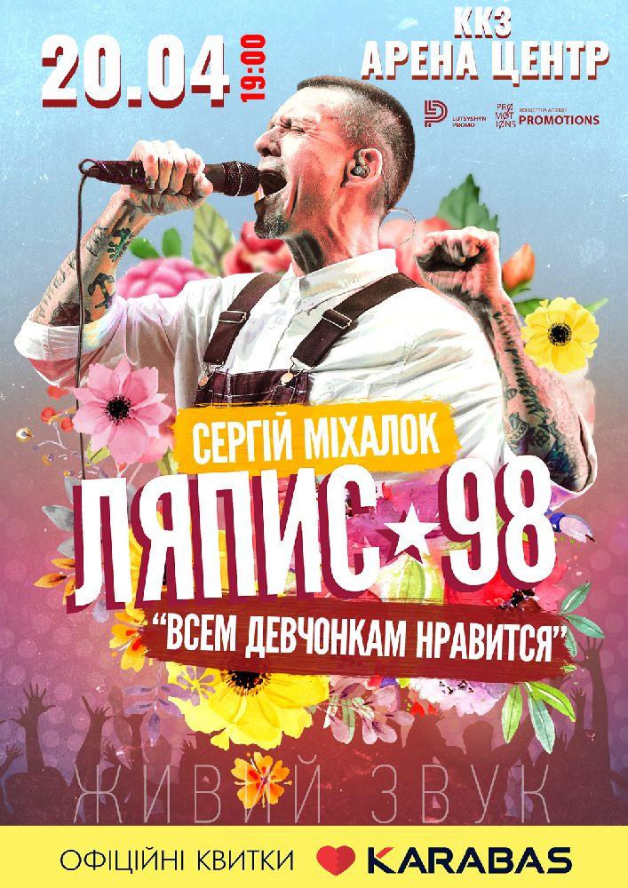 Купить билет на Ляпис 98 в ККЗ Арена-центр Новый зал