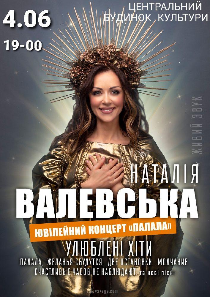 Купить билет на Наталья Валевская. Юбилейный концерт «Палала» в Центральный дом культуры Зрительный зал