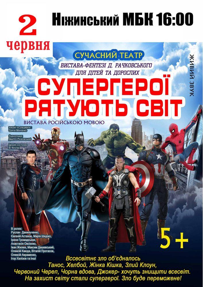 Купить билет на Супер герої рятують світ в Городской ДК Новый зал