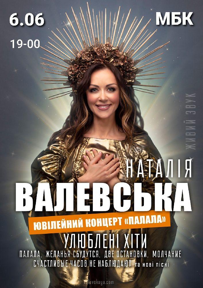 Купить билет на Наталья Валевская. Юбилейный концерт «Палала» в Городской Дом Культуры Центральный зал