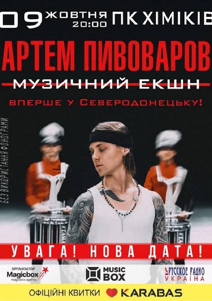 Купить билет на Артем Пивоваров в ДК Химиков Центральный зал