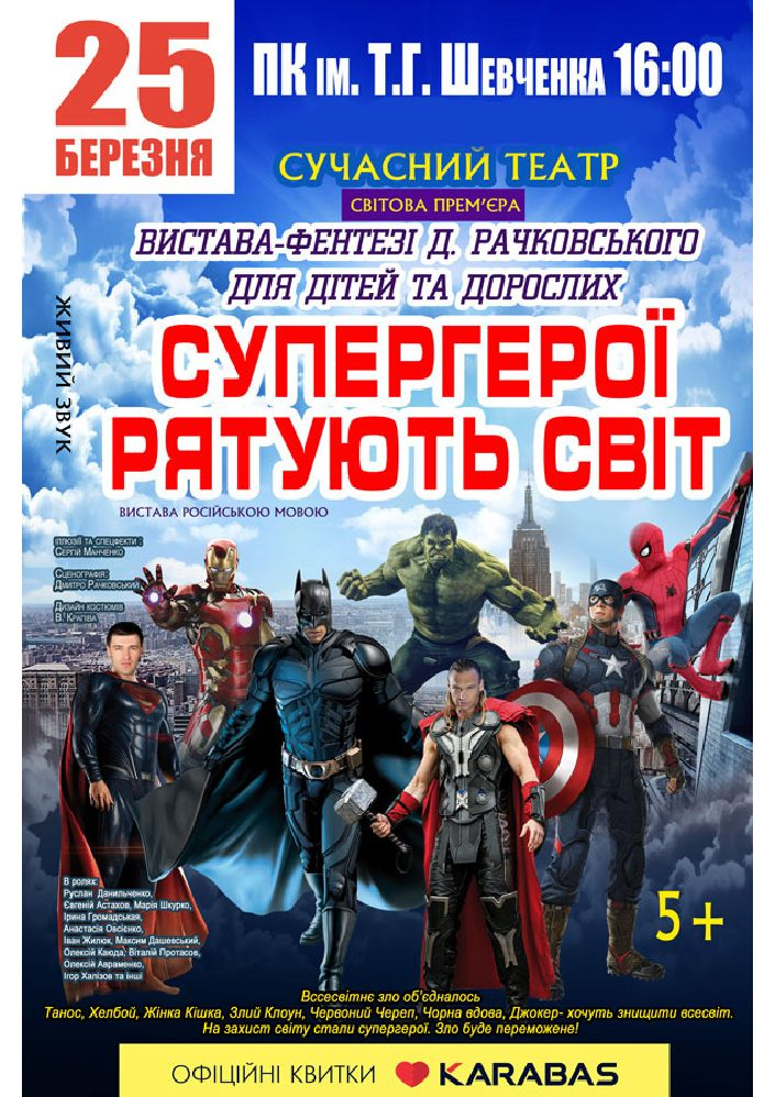Купить билет на Супер герої рятують світ в ПК ім. Т.Г. Шевченка Новый зал