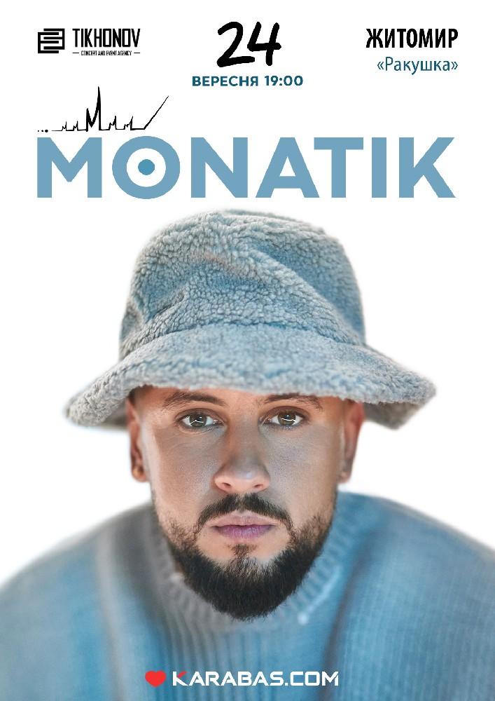 Купить билет на MONATIK в Летняя Эстрада Ракушка Новый зал